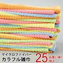 マイクロファイバーカラフル雑巾25枚入り [日本クリンテック] カラフル かわいい お買……
