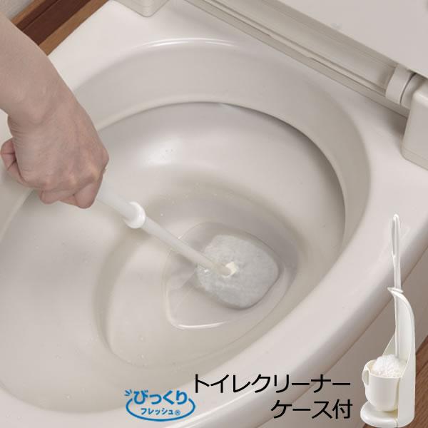 トイレブラシ びっくりトイレクリーナー ケース付 BL-93[サンコー]日本製 びっくりフレッシュ トイレ清掃用品【ポイント10倍】【e暮らしR】