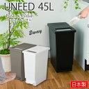 uneed45 91 - 【スマート!】おしゃれ&おすすめキッチンゴミ箱10選!生活感の出ない選び方は?