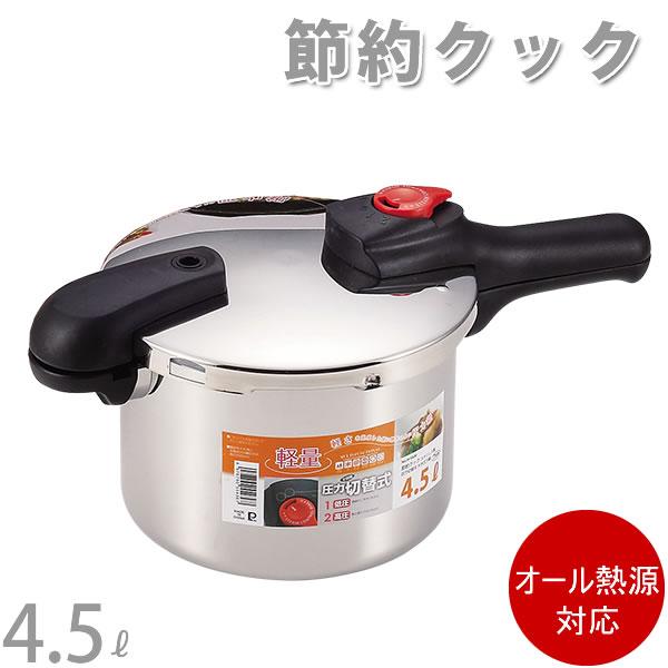 鍋, 圧力鍋  H-5436 (7) 4.5L10eR