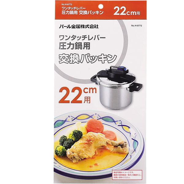鍋, 圧力鍋 22cm H-977310eR