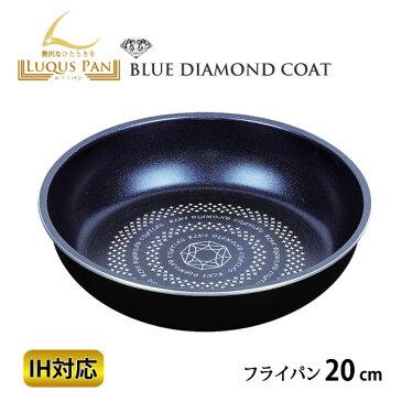 ルクスパン ブルーダイヤモンドコートIH対応フライパン20cm HB-2434[パール金属]【ポイント20倍】【e暮らしR】