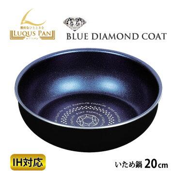 ルクスパン ブルーダイヤモンドコートIH対応いため鍋20cm HB-2435[パール金属]【ポイント20倍】【e暮らしR】