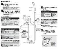ラセンホースPS30-56TXA[三栄水栓製作所]