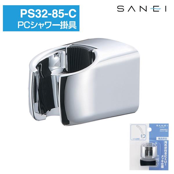 シャワー掛具 PS32-85-C