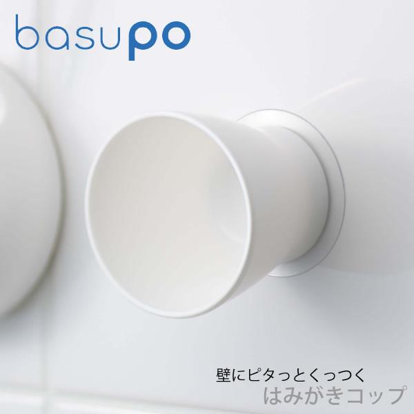 はみがきコップ basupo 「バスポ」シリーズ PW-6812 [三栄水栓製作所]【e暮らしR】【ポイント10倍】