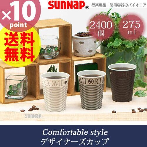 デザイナーズカップ 275ML 2400個 9オンス 3色[サンナップ]日本製 使い捨て紙コップ...