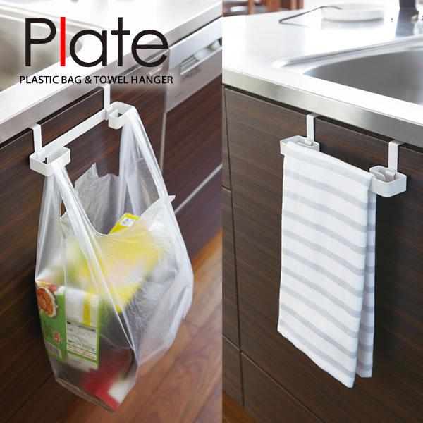 キッチン整理用品, タオルハンガー  Plate eR10
