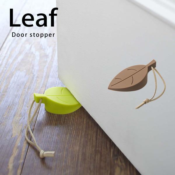 ドアストッパー Leaf(リーフ)