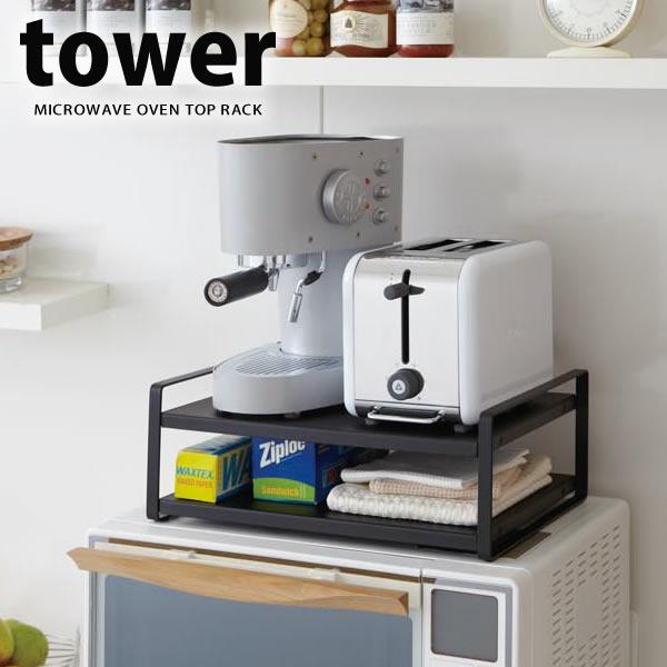 レンジ上ラック タワー(tower)[山崎実業]【e暮らしR】【ポイント10倍】