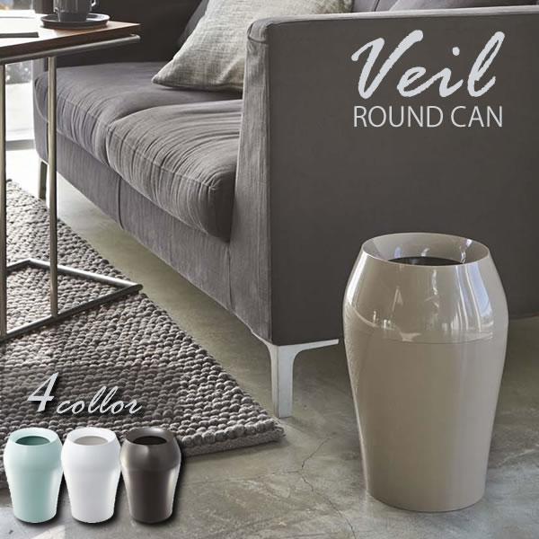 トラッシュカン ヴェール ラウンド 美しいつぼ型 ごみ箱 trash can veil round[山崎実業]【e暮らしR】【ポイント10倍】