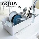 水切りラック 水切りバスケット AQUA(アクア)