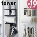 マグネット冷蔵庫サイドラック tower(タワー)[山崎実業]【P10】【w3】…