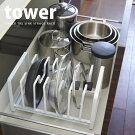 シンク下 フライパン&鍋蓋スタンド tower(タワー)