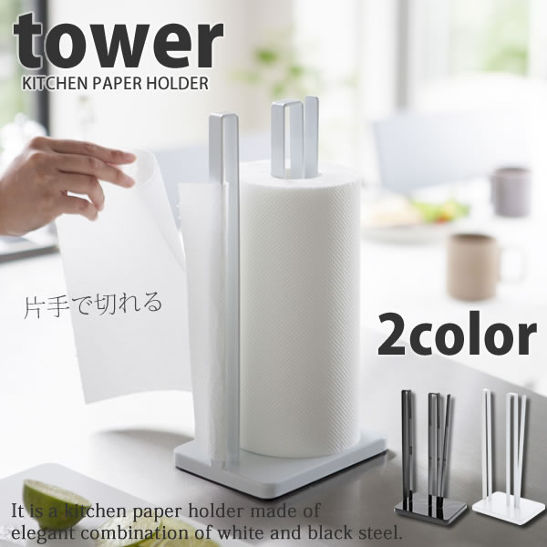 山崎実業tower(タワー)『片手で切れるキッチンペーパーホルダー』