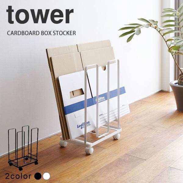 梱包資材, ダンボール  tower eR10