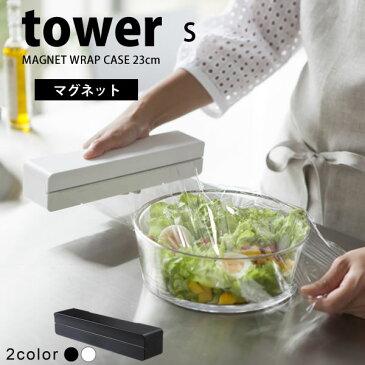 マグネット ラップケース S タワー(tower) [山崎実業]水に強い おしゃれ コンパクト シンプル ラップホルダー【e暮らしR】【ポイント10倍】