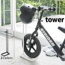 自転車 スタンド 室内 ペダルなし自転車&ヘルメットスタンド タワー(tower) [山崎実業] 倒