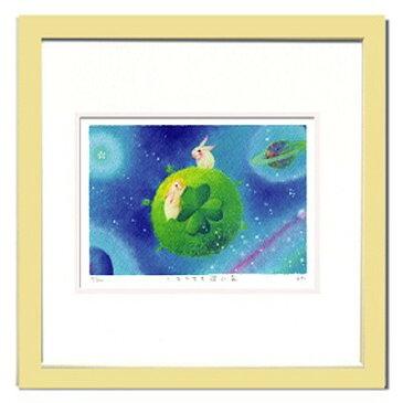 「しあわせを運ぶ星」RYO(りょう)ジグレー版画(可愛らしい動物達をモチーフ)RYO版画作品[絵画通販]パステル・絵画・絵・ギフト・うさぎ・四つ葉・四葉・クローバー・プレゼント・贈り物・ギフト・アート【絵のある暮らし】【壁掛けフックつき】