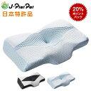 【国内特許品、中空設計】日本人の体型に基づいて設計された健康枕です。実用新案特許、意匠登録済。凹型の中空設計により、頭部の圧力が分散され、まるで無圧力のような寝心地を実現。横向き寝の際の側頭部や耳の圧迫感も軽減。肩と肩口のカーブにフィットするアーチ型形状で首の自然なカーブをサポートし痛みや気道の圧迫をケア。頭・首・肩をしっかり支え、常に快適な睡眠姿勢を保ちます。【低反発素材・睡眠の質の向上】フィット感を追求し理想の固さを実現し、頭の重さを効率よく分散させるリラックスウレタン素材。ゆっくり頭の形に沿って沈み込み、包み込むようにやさしくフィットしていきます。独自の立体形状と快眠素材でどんな寝姿勢でも首・肩に負担をかけずに自然な首のカーブをサポートします。睡眠の質の向上に役たちます。【仰向き 横向きでも快適 高さ調整可能】仰向けで寝る場合、中空設計+くぼみ形状により、頭部の圧力が軽減され、寝姿勢を安定。 横向けで寝る場合、中空設計で横向き寝の際の側頭部や耳の圧迫感を軽減。様々な体型に配慮されたMyeFoam枕は首を乗せる部分は左右で高さを変えてありますので、ご自分の体型に合わせて使い分けて頂けます。 【サイズ】:(約)縦41x横60x高さ8〜10cm【ギフトに最適&品質保証】誕生日、クリスマスプレゼントとしておすすめします。ほかには、ご結婚/ご出産/お引っ越し/ご入学/ご就職/ご新築/リフォーム/お中元/お歳暮/父の日/母の日/敬老の日などのお祝い・贈り物(ギフト)にも適応です。製品には18ヶ月品質保証しています、問題があればご連絡お願い申し上げます。無償交換できます。お客様はご安心で商品をご購入してください。 ワード検索:まくら 肩こり 枕 低反発枕 枕 横向き 枕 いびき 枕 ロング 3D体感ピロー 枕 快眠枕 洗えるワードで検索 いびき防止 枕 おすすめ 頚椎 まくら 快眠枕 低反発枕 横向き枕 健康枕