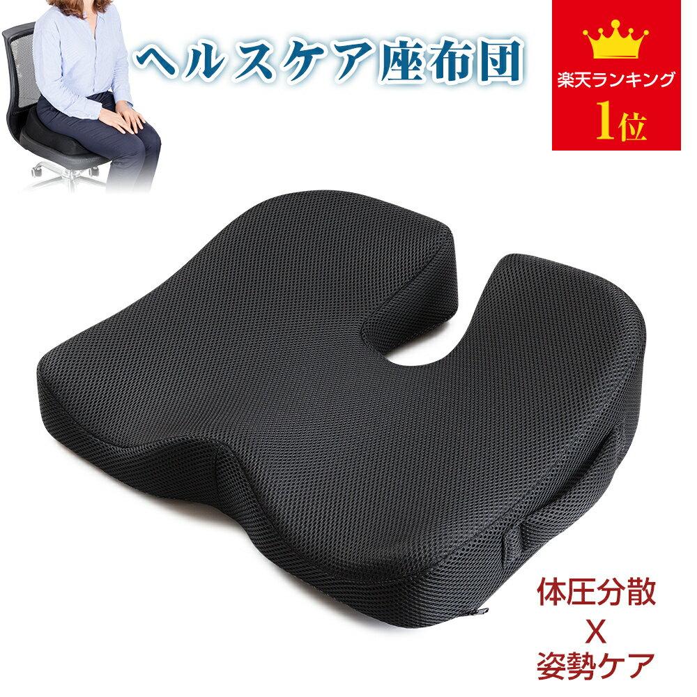 在宅勤務・テレワークにおすすめ便利グッズ⑳椅子用クッション ikstar