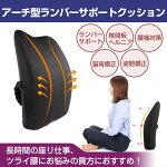 IKSTAR椅子クッションランバーサポートシートクッション
