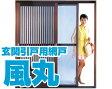 玄関引戸専用網戸 風丸 SKM−1 寸法幅1640〜1710ミリ用【セイキ販売】