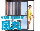玄関引戸専用網戸 風丸 SKM−1 寸法幅1640〜1710ミリ用【セイキ販売】 - 暮らしの百貨店