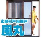 玄関引戸専用網戸 風丸 SKM-1 寸法幅1640〜1710ミリ用【セイキ販売】