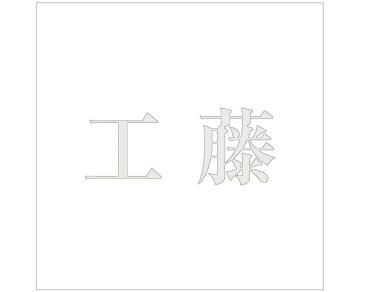 キリモジ 明朝 パールグレー 160×160ミリ用 工藤【光】