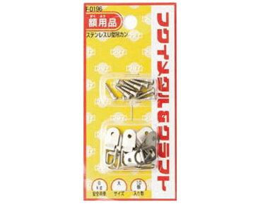 ステンレスU型吊カン 大 10個入 F-0196 【福井金属工芸】