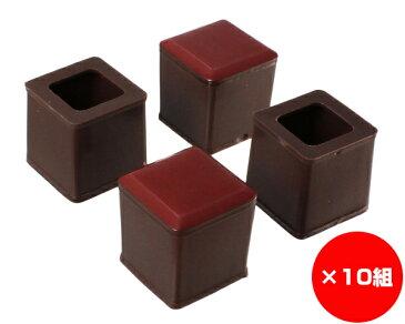 【まとめ買い10組】家具の移動が楽々!スライドクッション 17〜20ミリ 茶 角キャップSS 入数1袋(4個)×10組(カグスベール同等品)【ハイロジック】