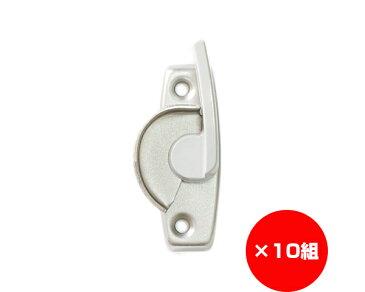 【まとめ買い10組】断熱二重窓用クレセント HHJ−0766R 入数1個×10組