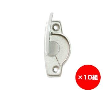 【まとめ買い10組】断熱二重窓用クレセント HHJ−0767L 入数1個×10組