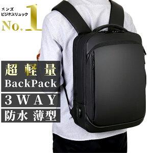 ビジネスリュック メンズ 防水 薄型 3WAY 軽量 ビジネス リュック PC バッグ 通勤 通学 男子 大容量 バックパック リュックサック 15.6 パソコン PCバック ケース PC対応 15.6インチ バッグ USB 出張 旅行 撥水 ブラック 黒 送料無料