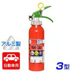 自動車用消火器/PAN-3AG/3型/アルミ製/日本ドライケミカル/消火器/通販/販売/防災用品...