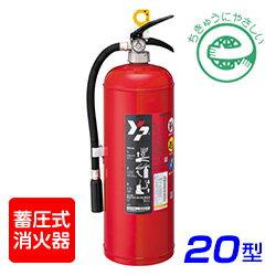 【引き取りセット・1〜9本】【2021年製】ヤマト YA-20X ABC粉末消火器 20型 蓄圧式 ※リサイクルシール付