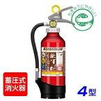 【2019年製】モリタ宮田 アルテシモ MEA4 ABC粉末消火器 4型 (アルミ製) 蓄圧式(SA4EAG ME4AG 後継)※リサイクルシール付