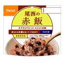 尾西食品 アルファ米 赤飯 100g 50食