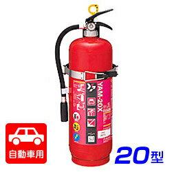 【2015年製】ヤマト YAM-20X 自動車用 ABC粉末消火器 20型 蓄圧式 自動車用ブ…