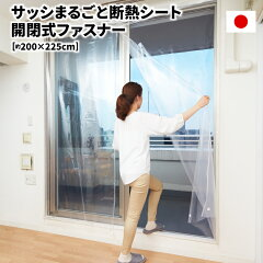 開閉式ファスナーで窓からの出入りもOK!【日本製】サッシまるごと断熱シート[200×225cm]寒さ...