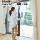 網入りガラス対応 断熱シート [200×225cm]改良版(