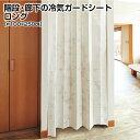 階段・廊下の冷気ガードシート・レース調〔100×250cm〕