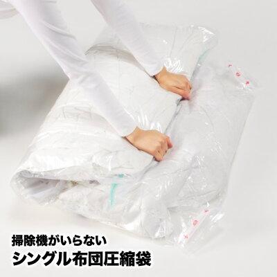 布団圧縮袋 種類 タイプ別 選び方 ポイント 掃除機不要 くらしの雑貨屋さん 掃除機がいらない シングル布団圧縮袋