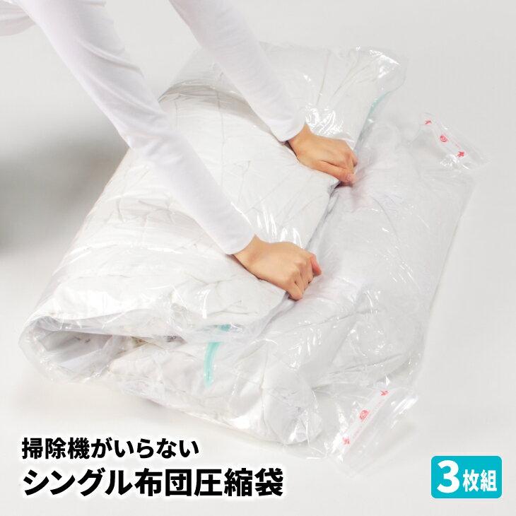 袋 人気 圧縮 布団