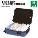 旅行用 衣類圧縮袋【50×40cm・Mサイズ2枚】【メール便...