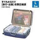旅行用 衣類圧縮袋【65×45cm・Lサイズ2枚】【メール便...