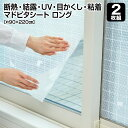 【UV断熱マドピタシート ロング 90×220cm アール】