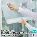 【網入りガラスにも貼れる 外貼り 粘着マドピタシート アール