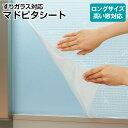 すりガラス対応マドピタシート ロング[90×220cm]【日